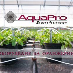 Аквапро с участие на АГРА 2018